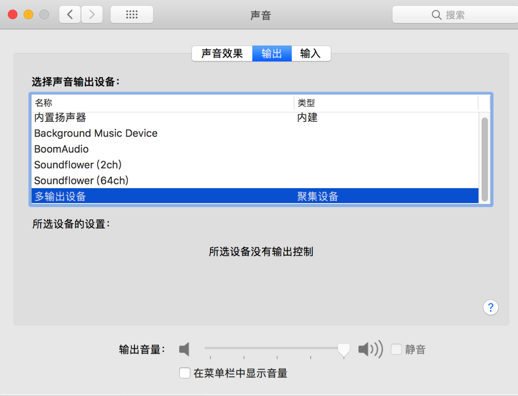 《利用自带QuickTime Player录制mac内部声音》
