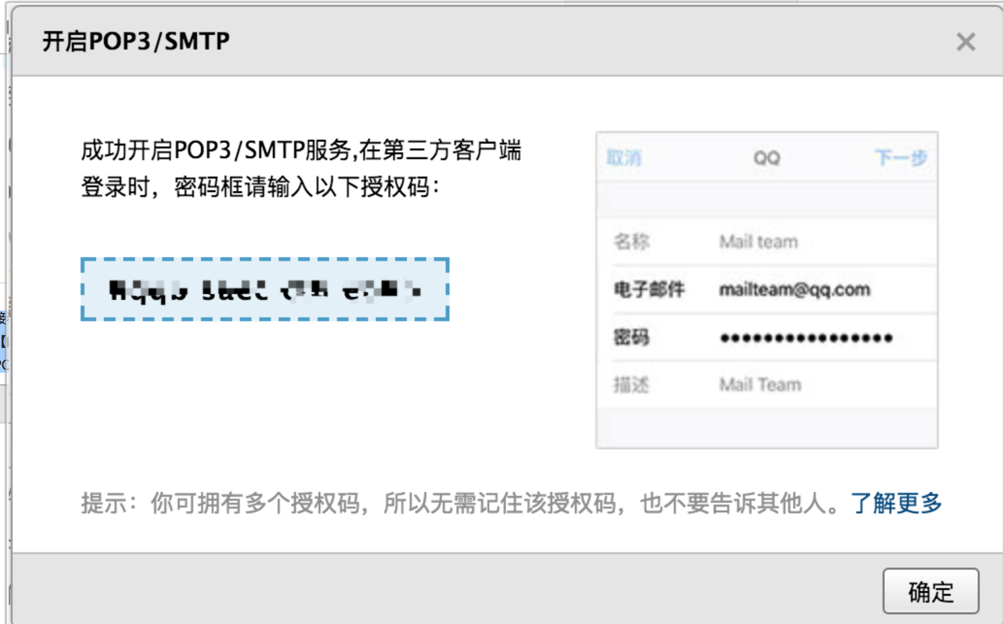 《设置MacBook Pro「邮件」客户端(以QQ邮箱为例)》