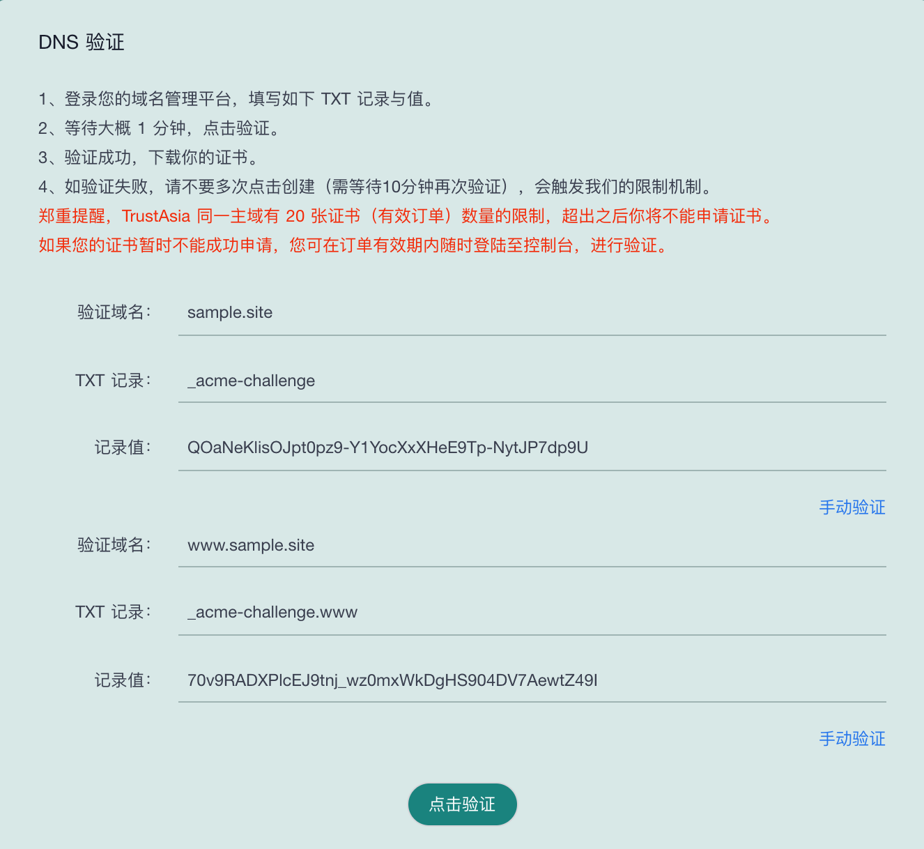 《Centos7 Apache环境下申请和安装SSL证书》