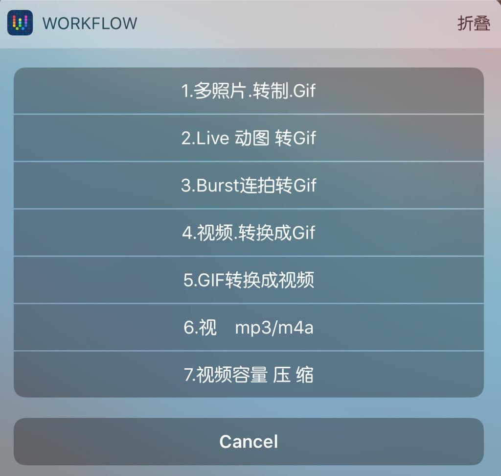 《iOS效率神器捷径shortcut介绍以及一些实用规则分享》