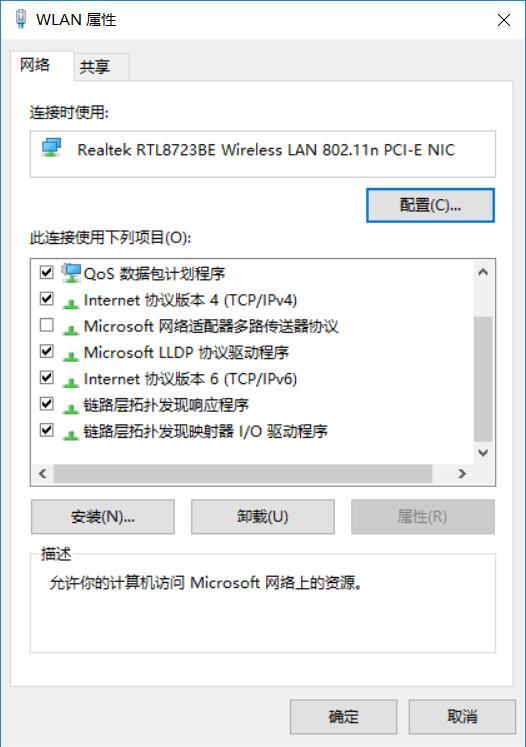 《利用ipv6实现校园网的免流&不断网》
