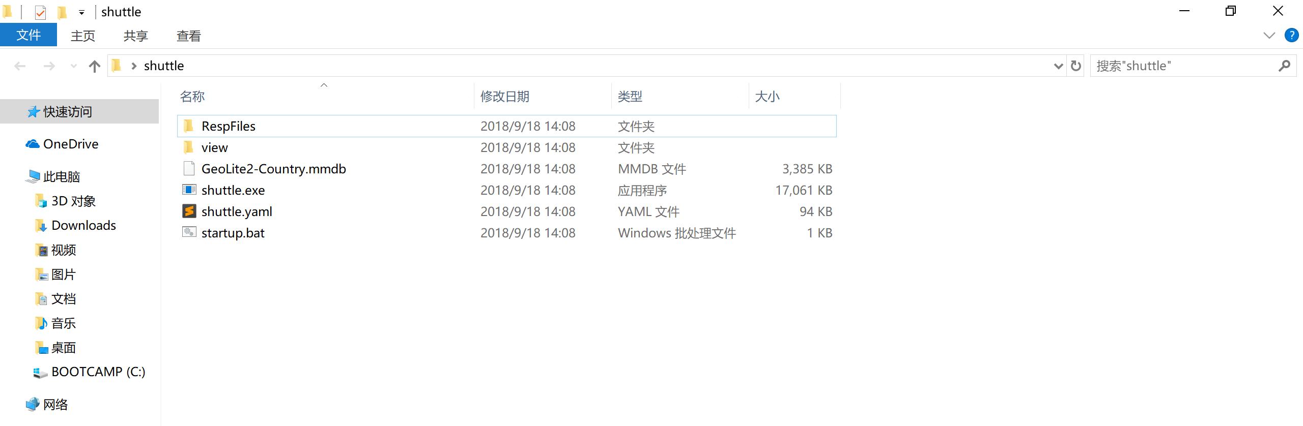 《Windows网络代理工具-Shuttle》