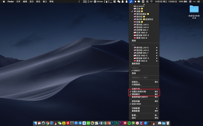 《Surge for Mac之网关模式的妙用》