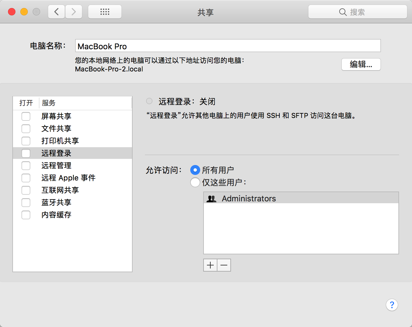 《利用frp实现Mac的内网穿透》