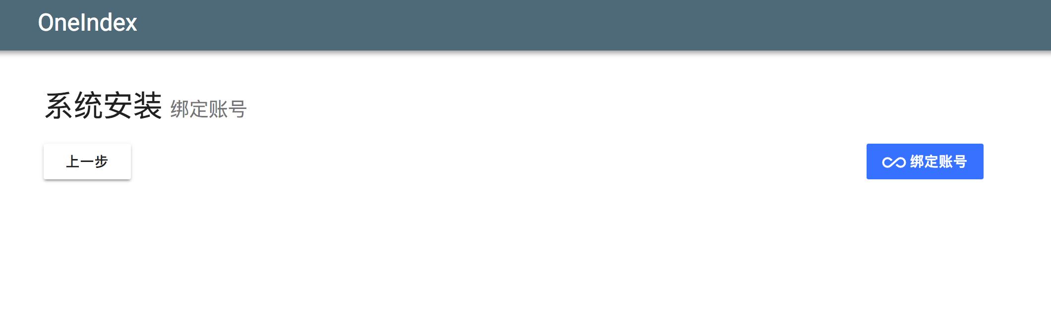 《OneIndex-搭建私人网盘分享页》