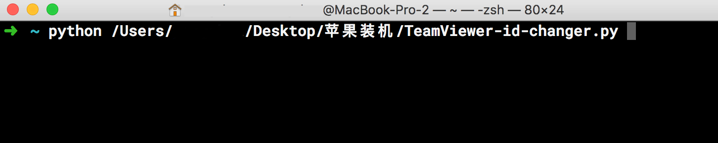 《解除Teamviewer远程时间限制》