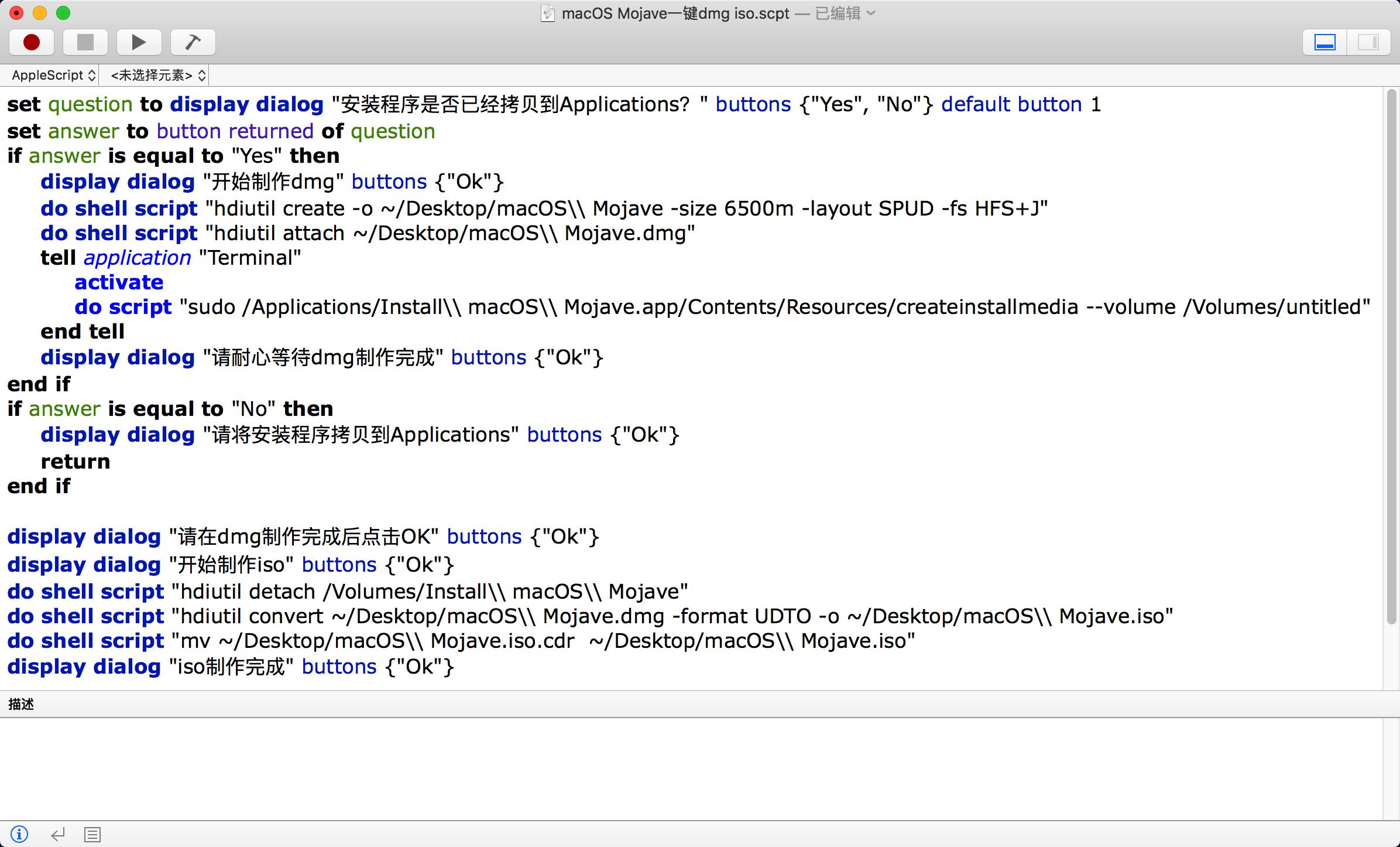 《制作macOS系统dmg包及iso可引导镜像》