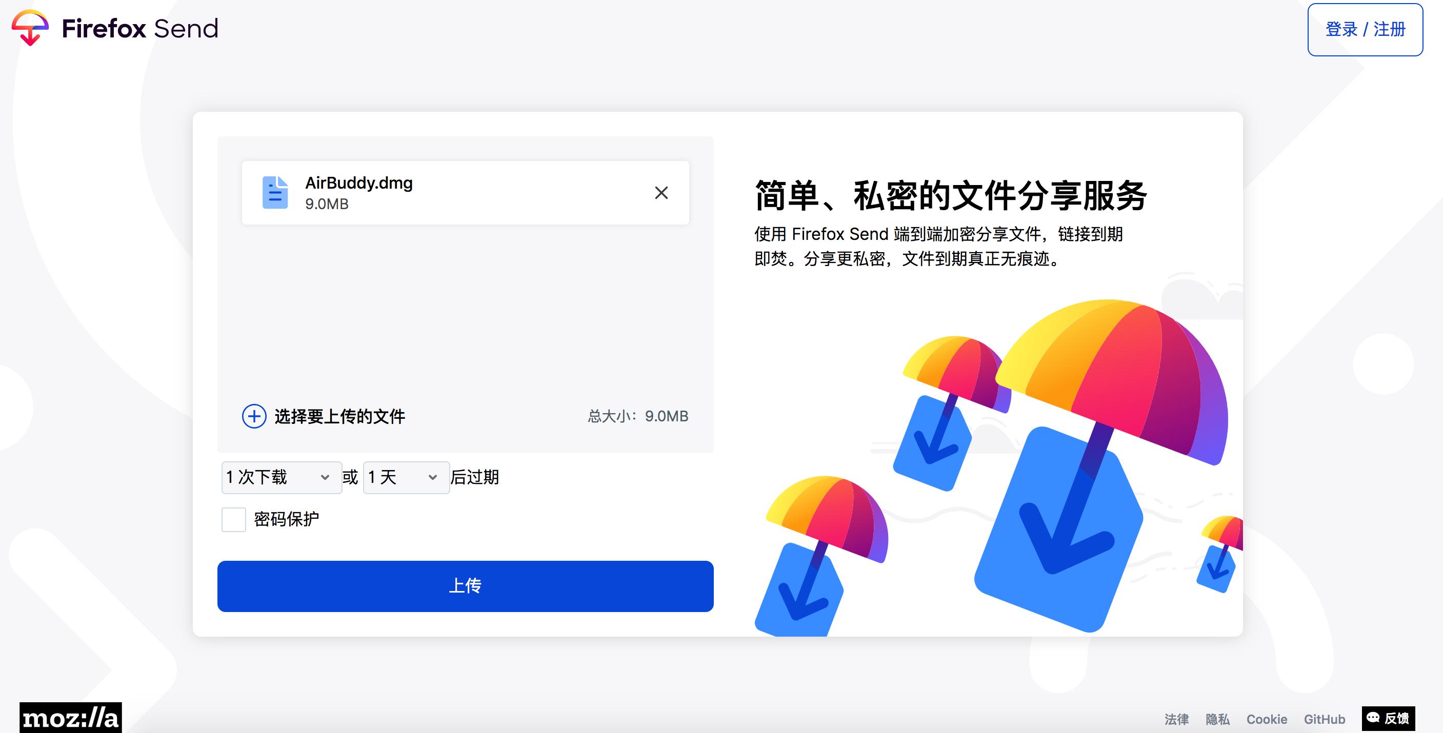 《Firefox Send-临时文件分享服务部署》