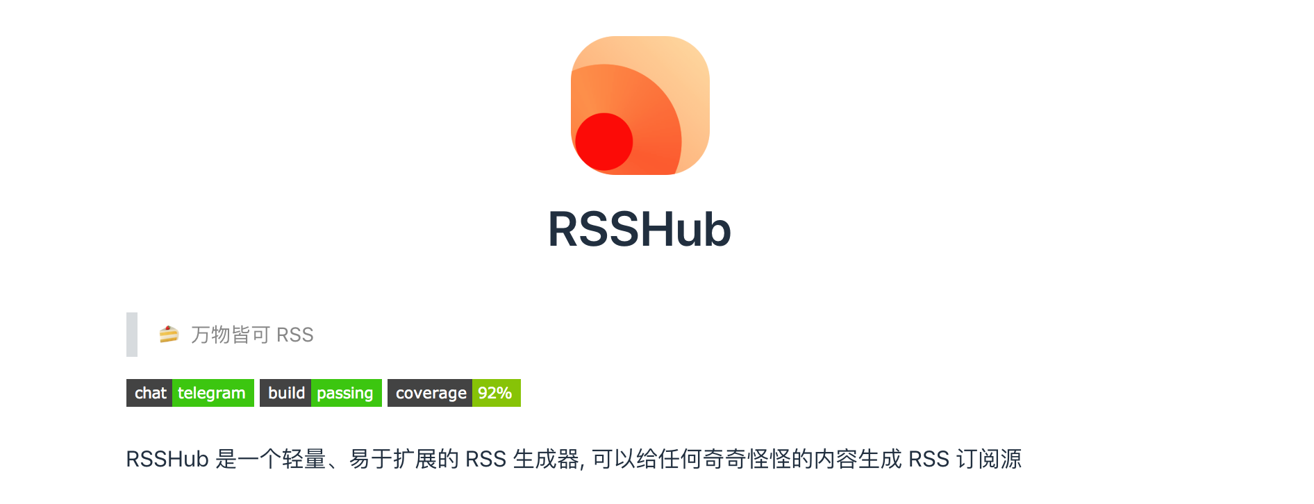 《使用RSS订阅实现消息「多元化推送」》