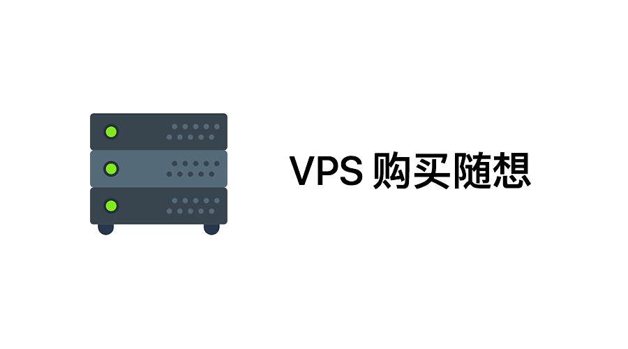 《年中购VPS随想》