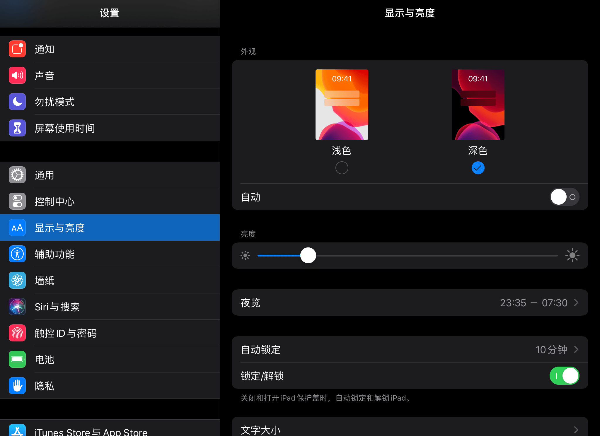 《iPadOS/iOS 13使用体验报告》