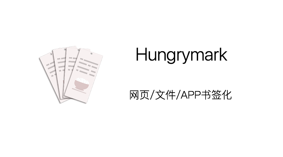 《Hungrymark-书签化文件/网页/软件的macOS应用》
