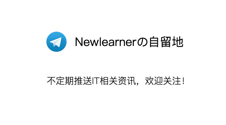 《Telegram 频道:Newlearnerの自留地 导航页》