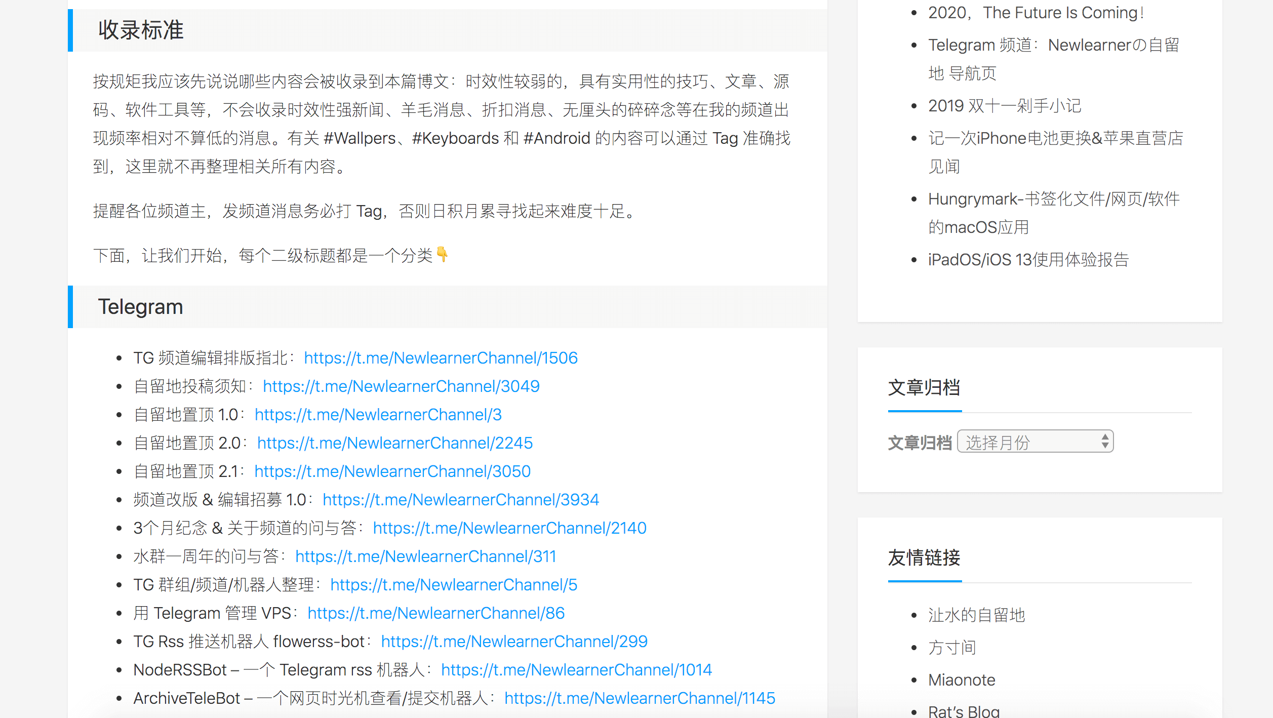 《Telegram 中文搜索方案探索》