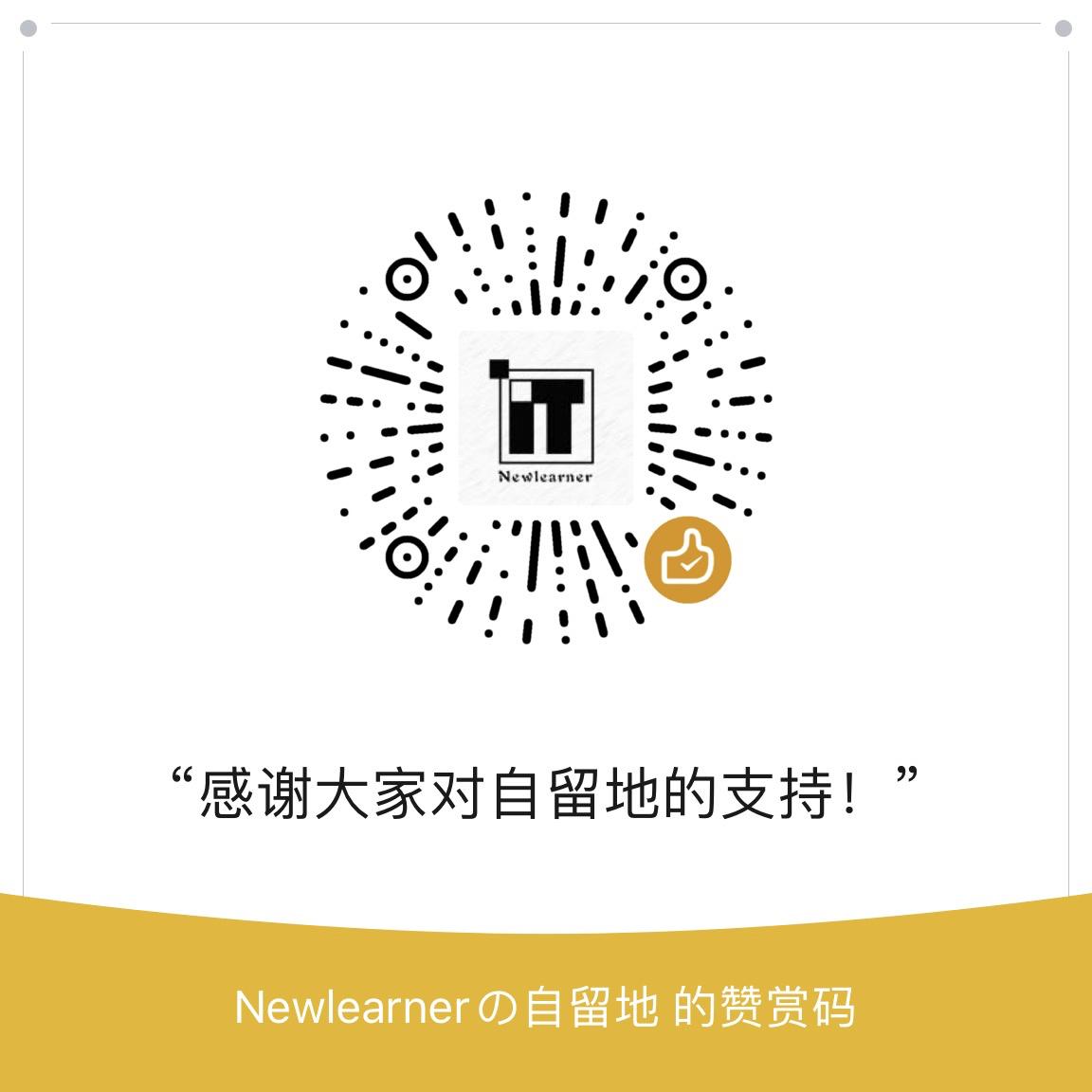《一群人的自留地 —— 写在 Newlearnerの自留地成立两周年》
